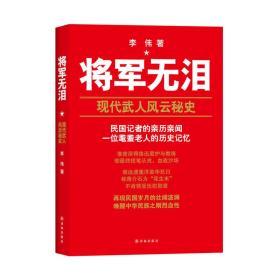 将军无泪(现代武人风云秘史,民国记者的亲历亲闻)