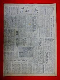 1949骞�4鏈�17鏃ャ�愪笢鍖楁棩鎶ャ�戠1175鏈燂紝4寮�4鐗堬紝鍐呰挋鐜扮姸