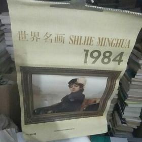 1984年世界名画挂历一幅