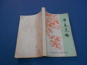 粤菜烹饪---1973年广州服务局烹调班教研组