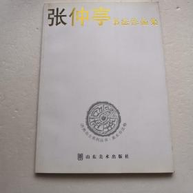 张仲亭书法作品集