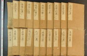 和刻本《陈太史合评大学衍义》20册43卷全。明版翻刻,带有明嘉靖序,行款与明本一致,较少见。