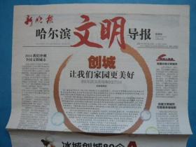 《新晚报·哈尔滨文明导报》2019年08月18日,总第001期,创刊号,创刊词。