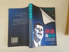 阴谋与抗争:肯尼迪总统被刺案起因剖析—猪湾事件【实物拍图 品相自鉴 有作者签名】