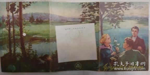 乌拉尔小山藜树 俄文单面小黑胶唱片封套(稀缺老唱片封套,不带唱片,内带曲谱)