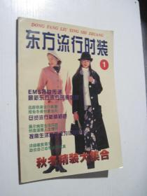 东方流行时装(1)