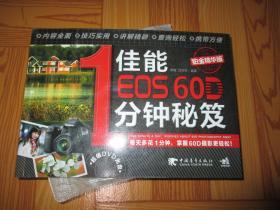 佳能EOS 60D 1分钟秘笈(铂金精华版 )【附光盘】