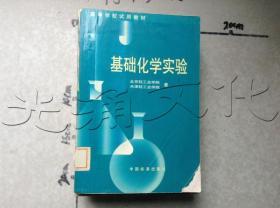 基础化学实验---[ID:533960][%#266G4%#]---[中图分类法][!O6-3化学实验(实验化学)!]