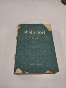 中国象棋谱第三集(品相不好)无后书皮