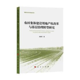 农村集体建设用地产权改革与基层治理转型研究