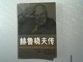 赫鲁晓夫传