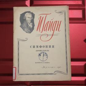 俄文原版交响乐乐谱No45