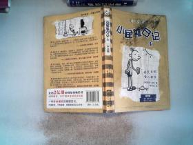 《小屁孩日记》中文版4..