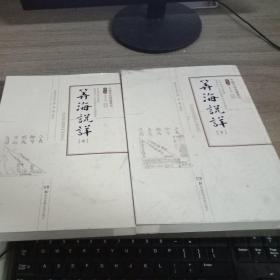 中国科技典籍选刊(第二辑):算海说详中下