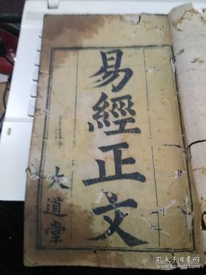 木刻   易经正文卷一  ,一册