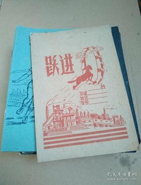 绥德师范王少均教学笔记14本   (1953至1968年)