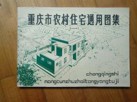 重庆市农村住宅通用图集(一)