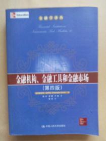 金融机构 金融工具和金融市场 第四版