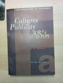 文化与公共性