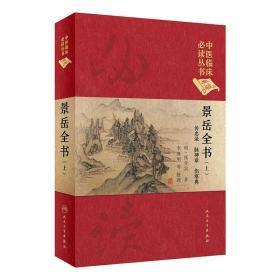 中医临床必读丛书(典藏版)·景岳全书(上)
