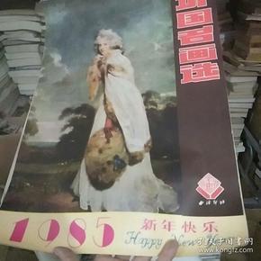 1985年外国名画选挂历十三张全