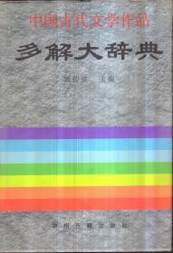 中国古代文学作品 多解大辞典(精装)