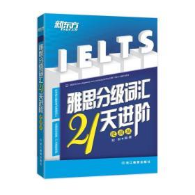 新东方雅思分级词汇21天进阶:便携版