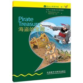 海盗的宝藏(入门级.适合小学高年级.初一)(书虫.牛津英汉双语读物)