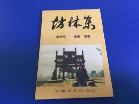 坊林集 【作者签名钤印本】毛笔字漂亮