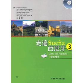 走遍西班牙(3)学生用书(配MP3光盘)