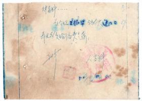 """证明介绍信类----1956年黑龙江通河森林工业局""""介绍信""""105-2"""