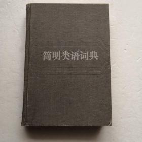简明类语词典(精装本)