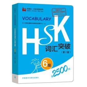 HSK词汇突破.6级(第2版)