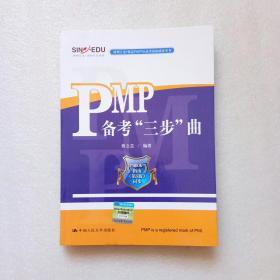 """PMP备考""""三步""""曲"""