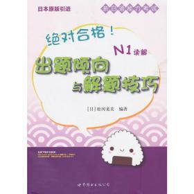 绝对合格!新日语能力考试出题倾向与解题技巧N1读解