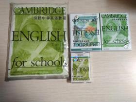 剑桥中学英语教程:测试手册第2级(书一本、磁带一盘)+ 活动用书第2级(磁带两盒共四盘)有防伪标