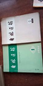 吉林医药 1974年1.2.4期(西医学习中医专号)1975年1-4。6期共计7本合售