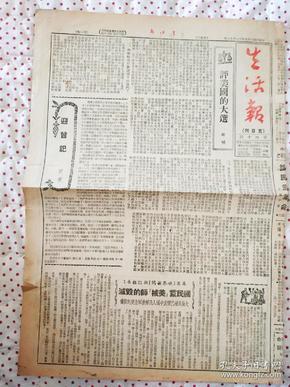 民国老报纸《生活报》(民国37年11月16日)