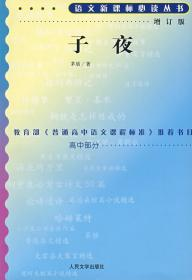 语文新课标丛书.增订版:子夜