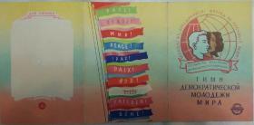 世界民主青年盟歌 俄文单面小黑胶唱片封套(稀缺老唱片封套,不带唱片,内带曲谱)