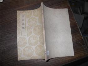 孔氏谈苑(丛书集成初编)