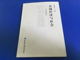 县域经济与社会-土地改革论【邹力行 签名】