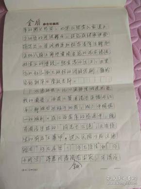 北京市文联秘书长崔墨卿先生为《老北京人儿》画册作序手稿5页,钢笔手写