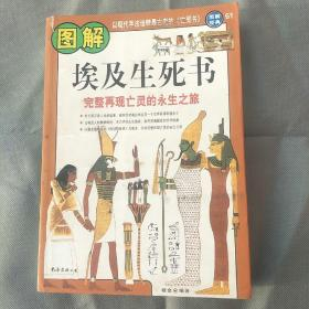 图解埃及生死书
