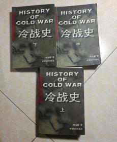 冷战史(上中下)