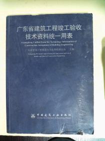 廣東省建筑工程竣工驗收技術資料統一用表