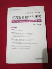 审判监督指导与研究.2003年第4卷(总第12卷)