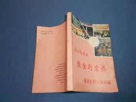 广州越秀区饮食行业志-