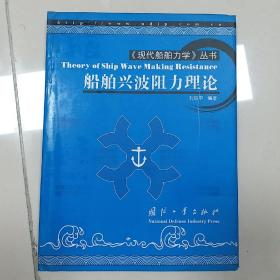 船舶兴波阻力理论(现代船舶力学丛书)