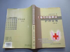 上海市中医病证护理常规(第2版)
